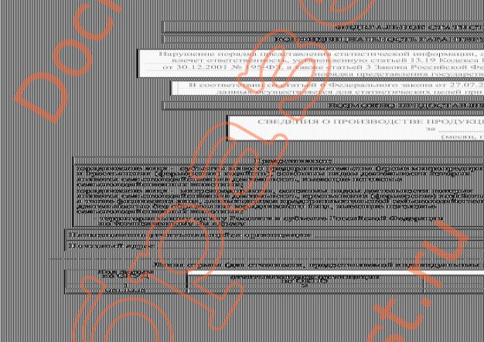 Форма 3-ФЕРМЕР(МАЛЫЕ) скачать образец документа :: DocList.Ru