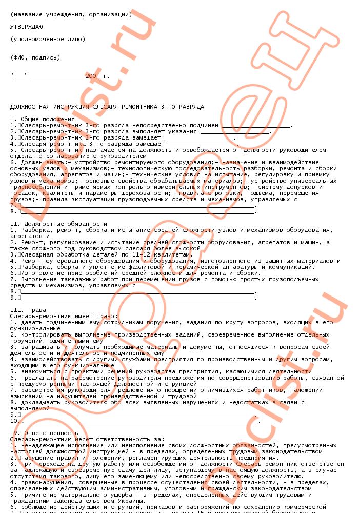 Должностная Инструкция Медсестры Фока