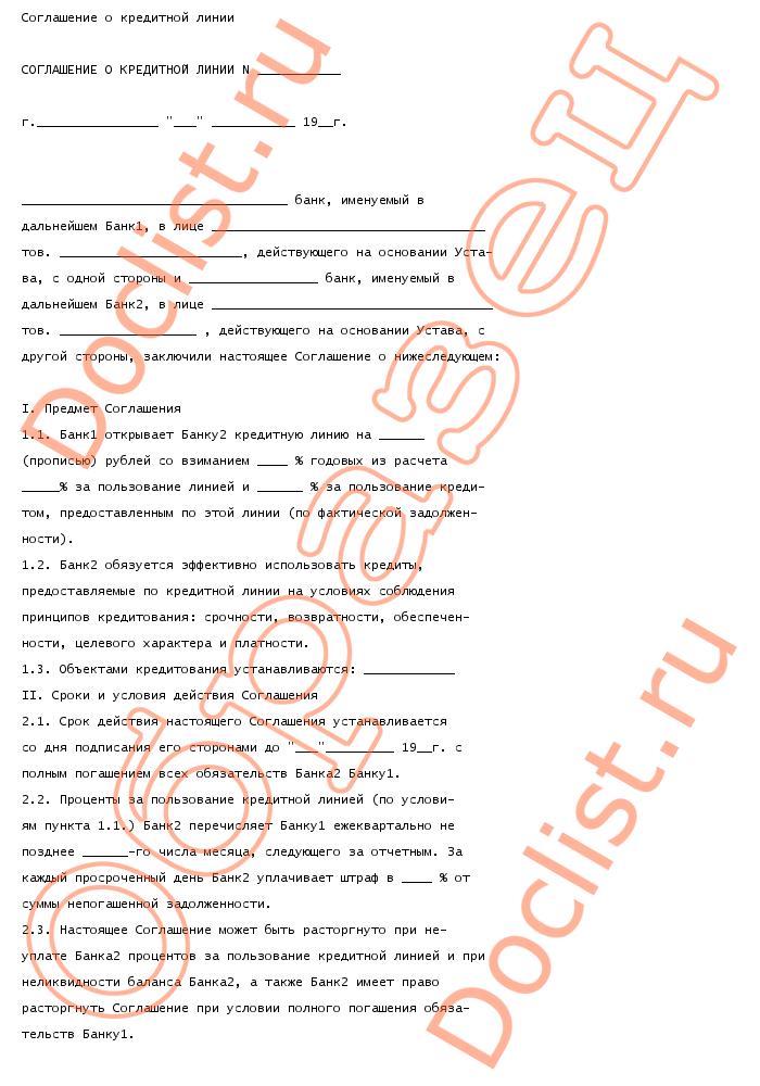 договор о предоставлении кредитной линии