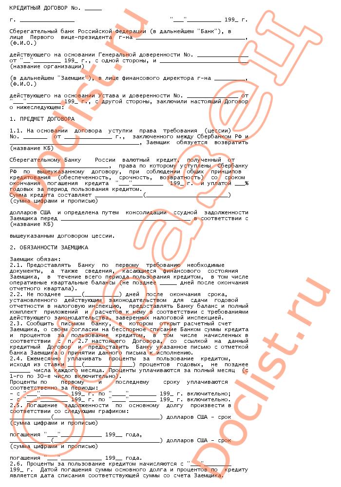 инструкция демеркуризация ртути