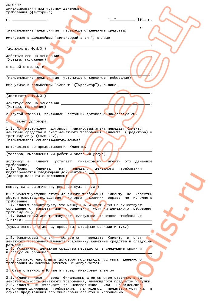 Коммерческие организации финансовый агент граждане; юридические лица; рф, ее субъекты