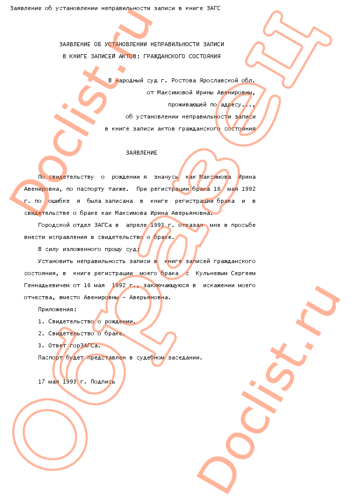 Заявление об установлении неправильности записи в книге загс скачать образец документа :: DocList.Ru