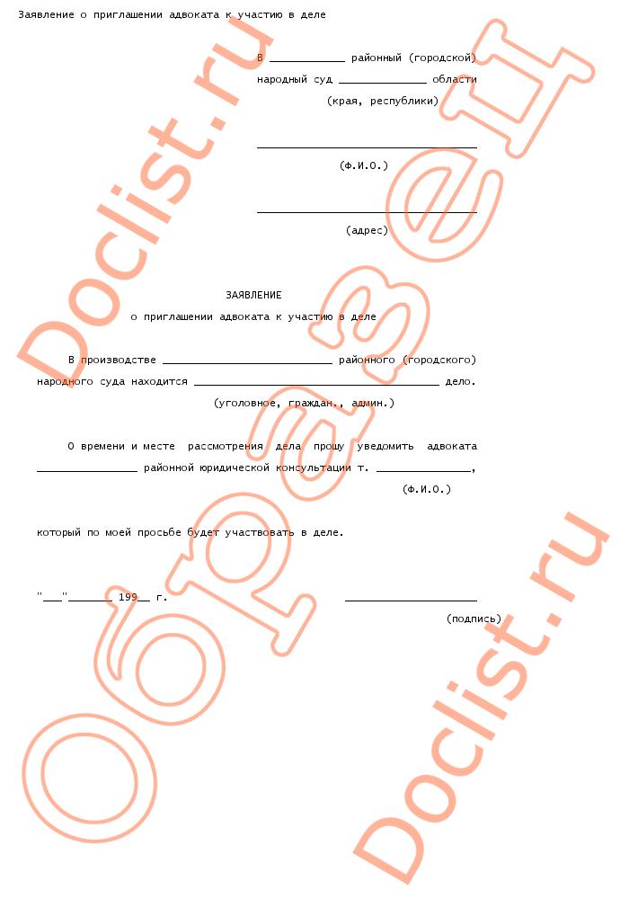 Заявление О Выдачи Копии Определения Суда Образец