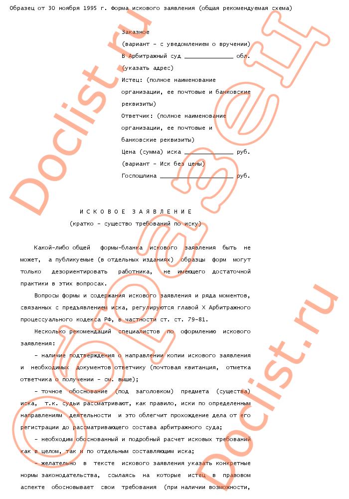Направление ответчику копии искового заявления