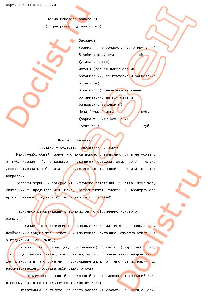 образец искового заявления в суд по выселению в рк