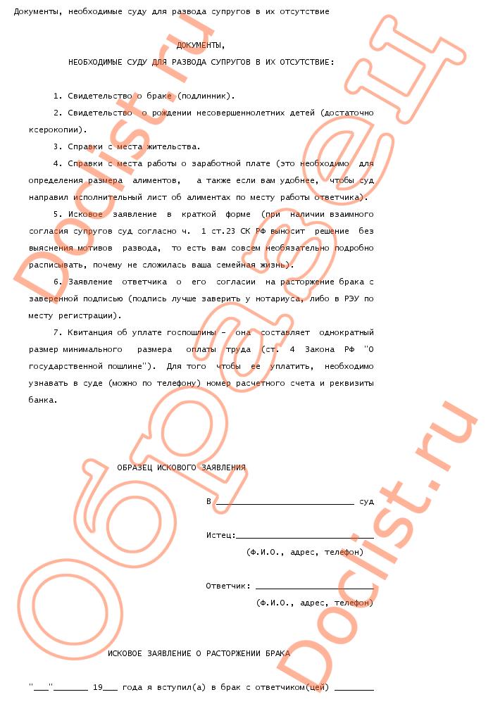 перечень документов для подачи на развод в загс присутствии посторонних