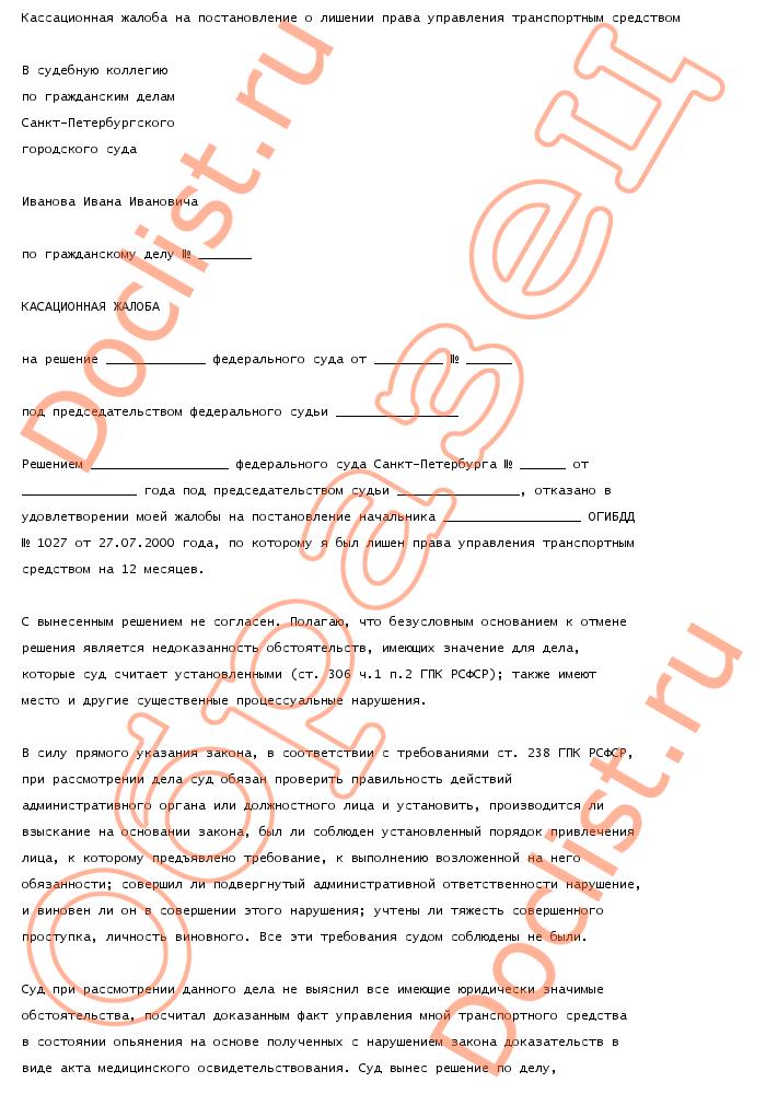 правила подачи апелляции в суд лишение прав Вот