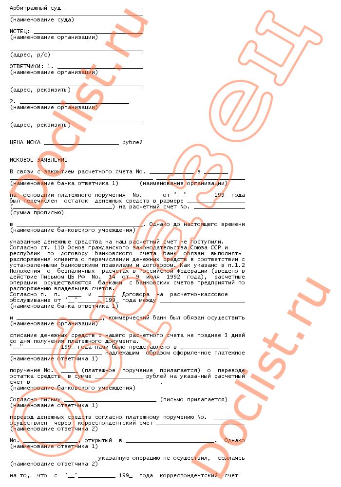 Возрат денежных средств перечисленных на депозит арбитражного суда была ослепительно