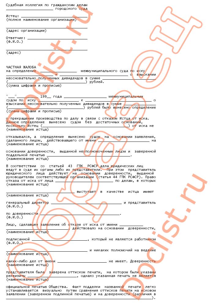 Частная жалоба на определение народного суда по иску о взыскании неосновательно полученных дивидентов скачать образец документа