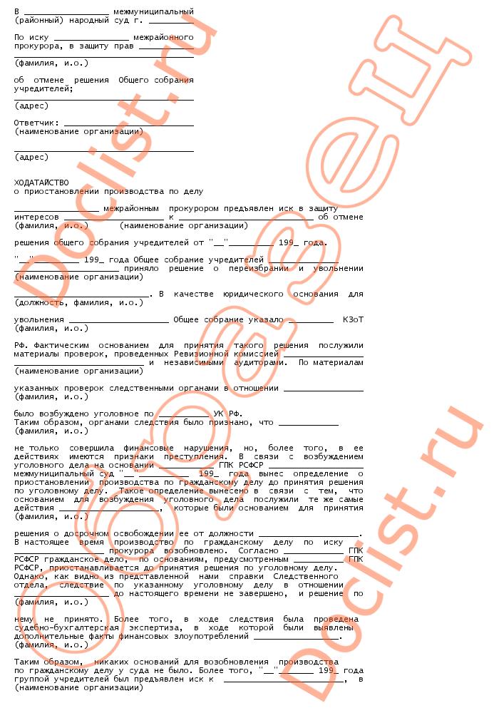 образец искового заявления мировому судье о защите прав потребителя - фото 11
