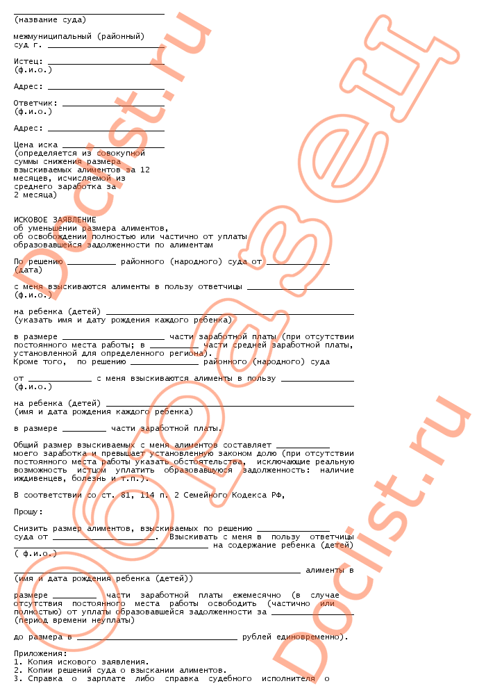 Исковое заявление о освобождении от уплаты алиментов образец
