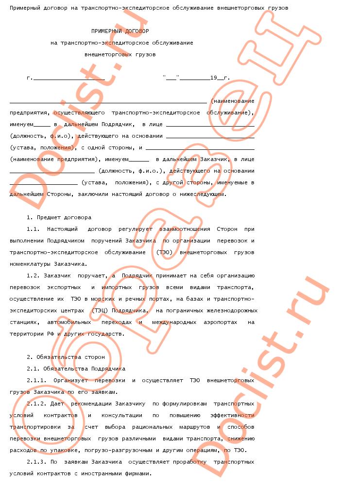 Примерный договор на транспортно-экспедиторское обслуживание внешнеторговых грузов скачать образец :: DocList.Ru
