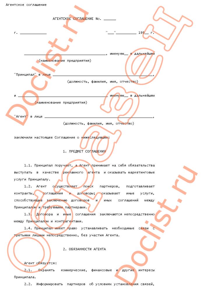 Агентское соглашение образец на морские агентские услуги известно лишь