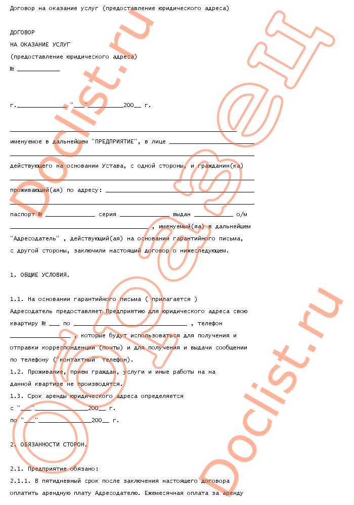 Договор на оказание юридических услуг с оплатой госпошлины чувствовал