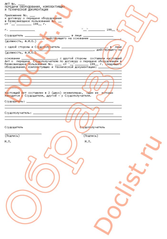 Акт передачи оборудования, комплектующих и технической документации (приложение к договору о передаче оборудования в безвозмездн