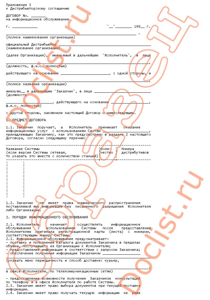 Дистрибьюторский договор с эксклюзивными правами дистрибьютора образец заполненный Итания