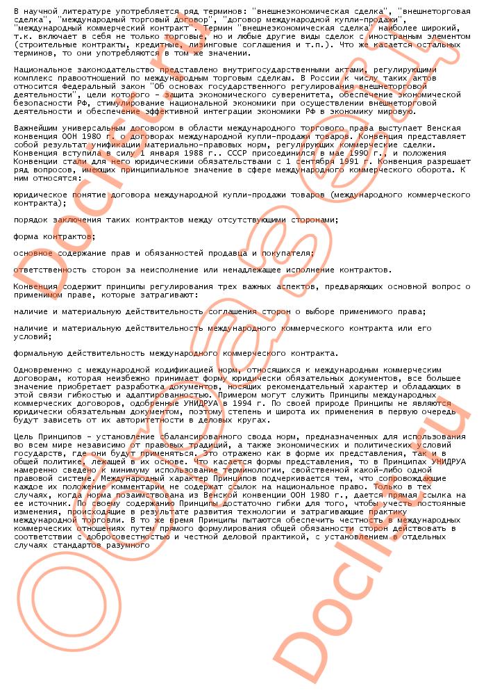 Внешнеэкономические контракты. Терминология. скачать образец документа :: DocList.Ru