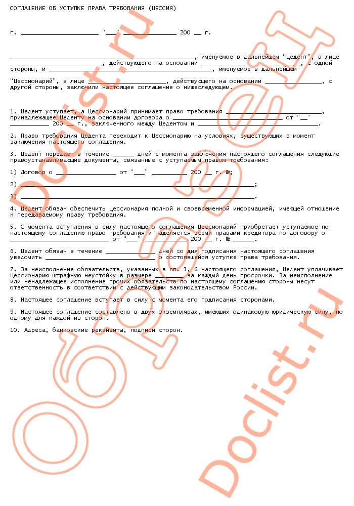 если распечатывала полная стоимость при договоре переуст безопасности Украины карте
