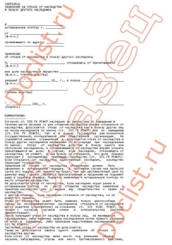 Образец заявления об отказе от наследства в пользу другого наследника скачать документ :: DocList.Ru