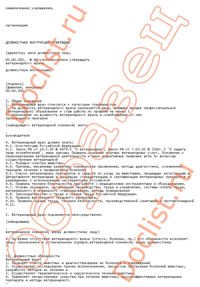 Должностная Инструкция Медика По Выпуску Машин На Линию