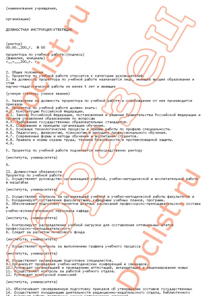 Должностная инструкция проректора по научной работе