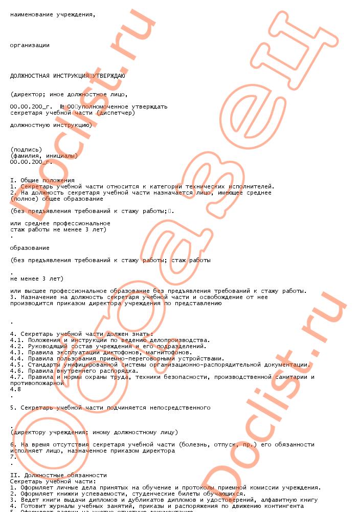 Должностная инструкции секретаря учебной части