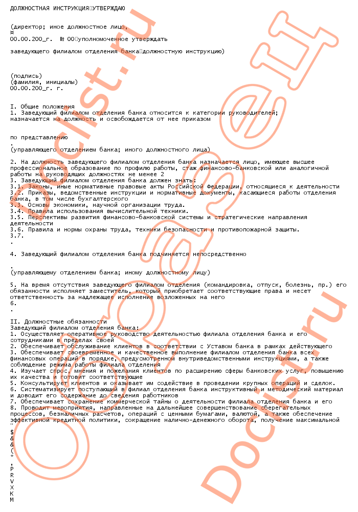 Должностная Инструкция Продаваца-Консультанта Напольных Покрытий