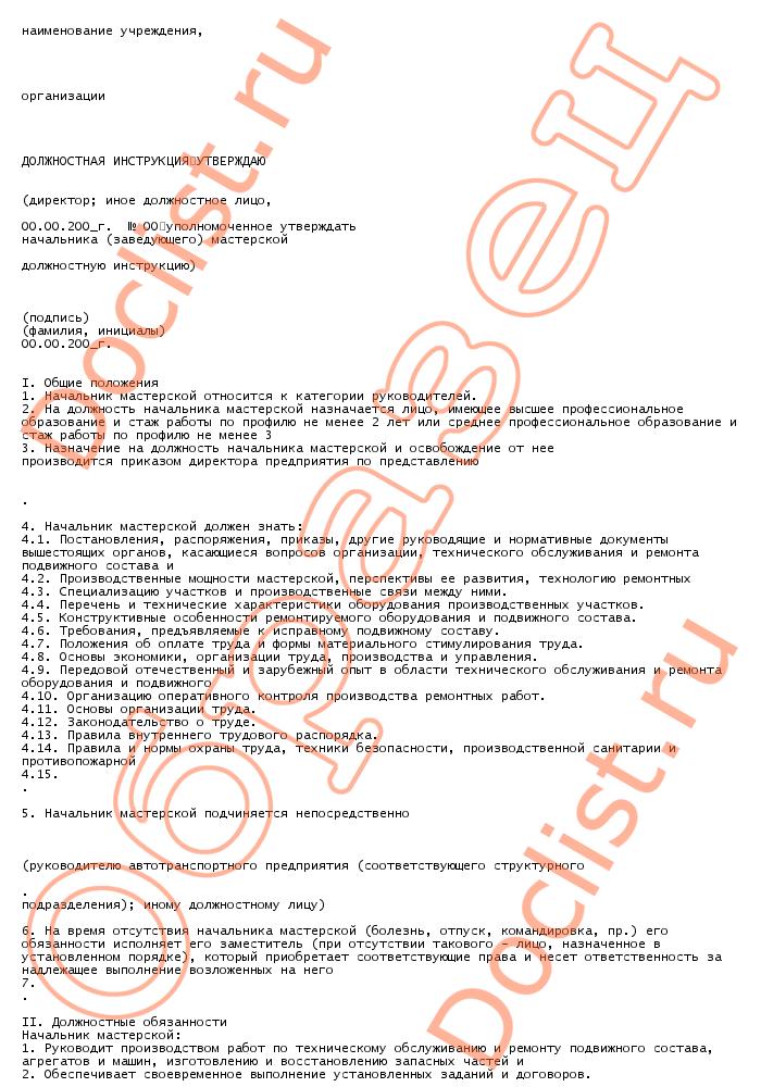 Должностная Инструкция Заведующего Отделением Техникума