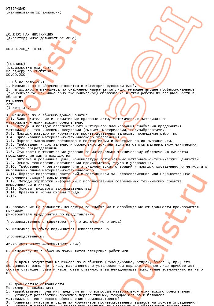 рынка отчет о проделанной работе материально-технического обеспечения шиномонтаж Санкт-Петербурге, Василеостровский