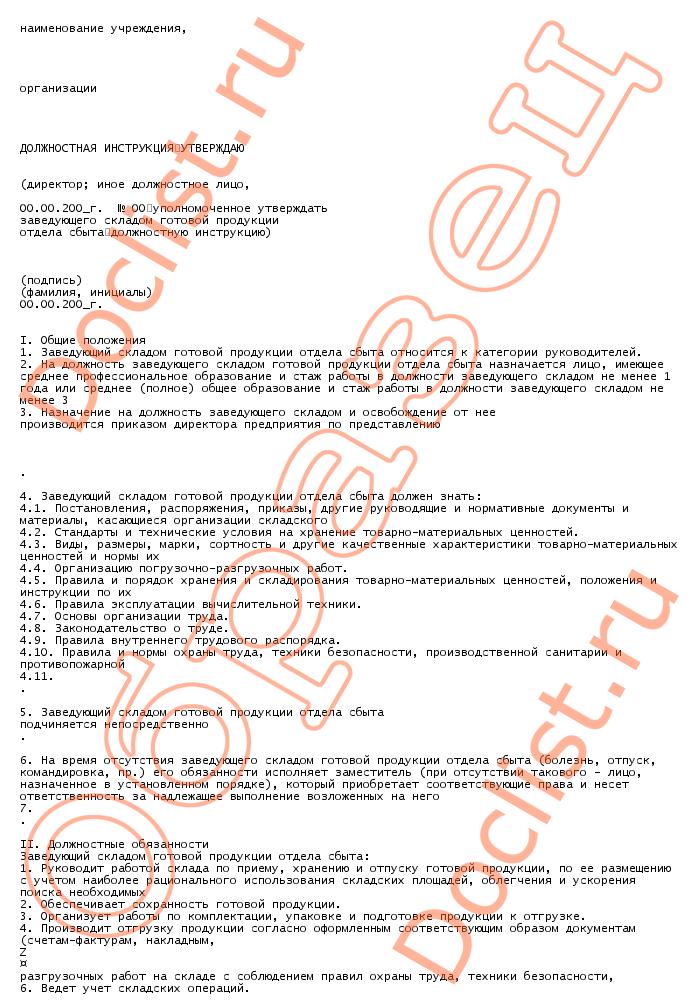 Должностные инструкции экспедитора грузчика