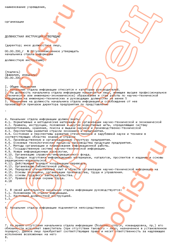 Должностная инструкция начальника отдела информации скачать образец :: DocList.Ru