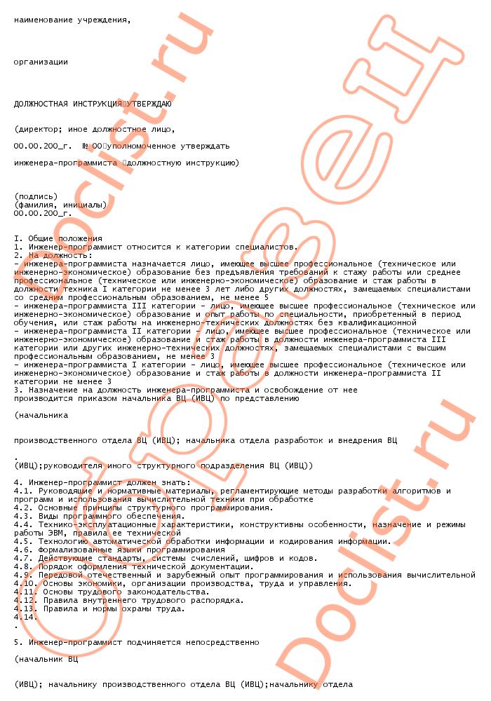 Должностная инструкция инженера-программиста (программиста) скачать образец :: DocList.Ru