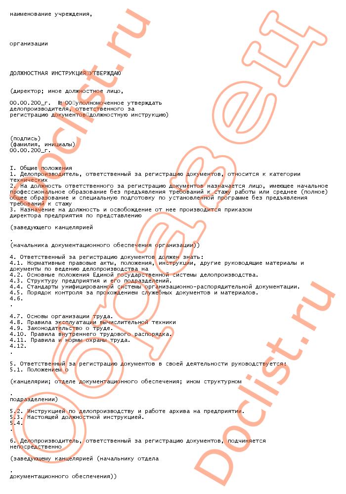 должностная инструкция инспектора канцелярии - фото 10