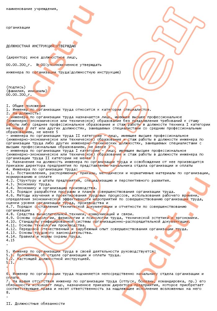 Должностная Инструкция Инженера По Медоборудованию