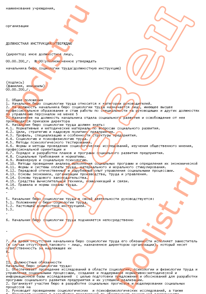 Должностная Инструкция Инженера Планово-Распределительного Бюро.Rar