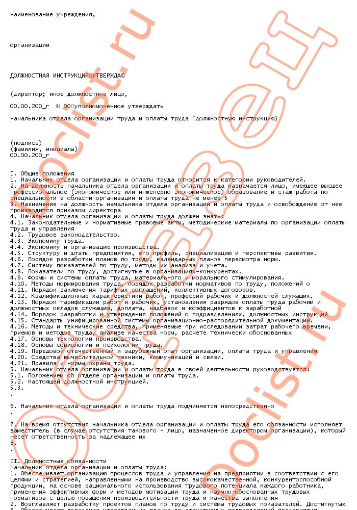 Должностная инструкция начальника отдела организации труда и оплаты труда скачать образец :: DocList.Ru