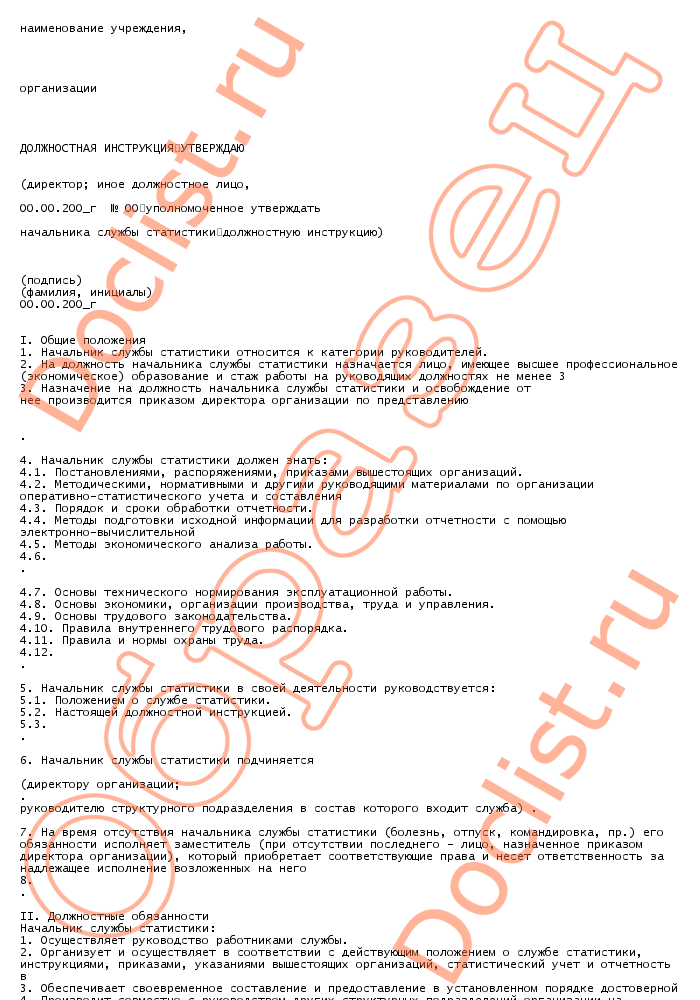 должностная инструкция мастера-приемщика автосервиса - фото 3