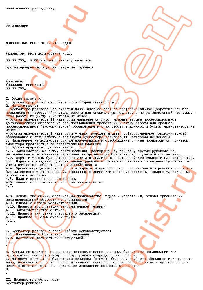 Должностная Инструкция Врача-Консультанта Аптеки