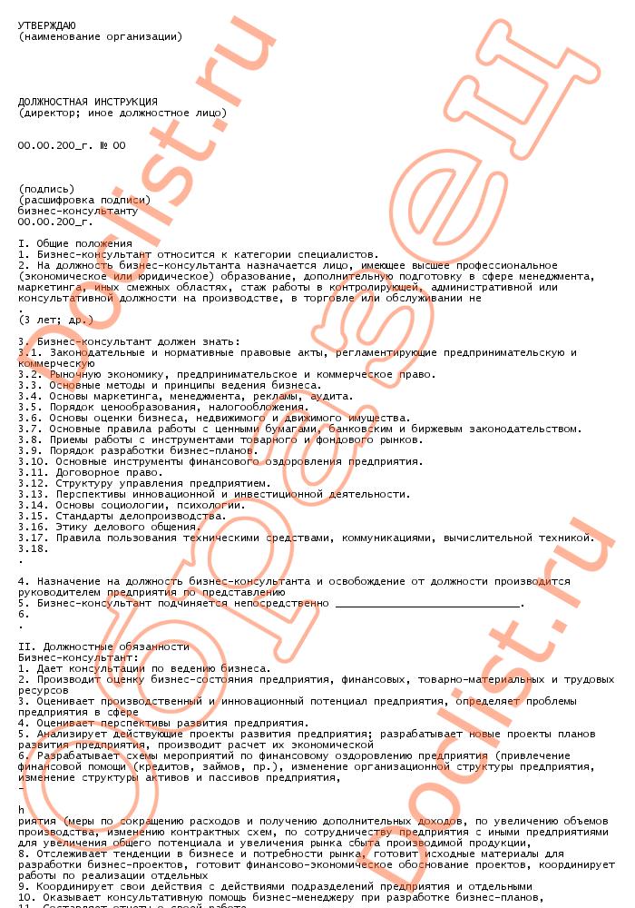должностная инструкция юриста образец 2017 консультант