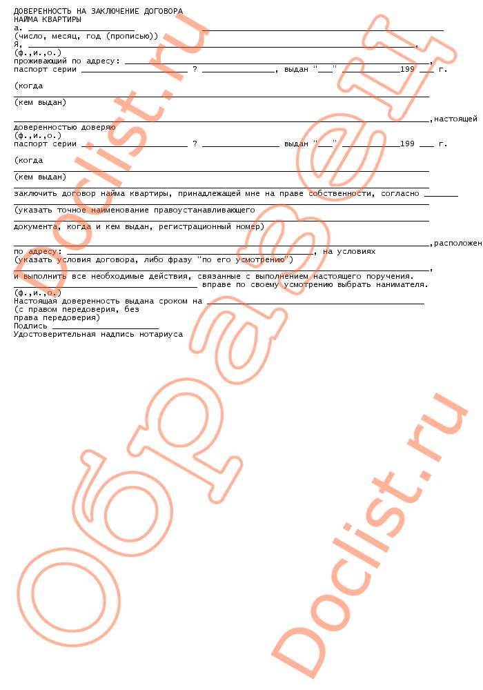 Доверенность на заключение договора найма квартиры скачать образец документа :: DocList.Ru