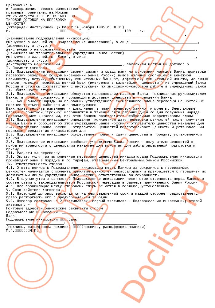 Элвину С кем можно заключитьдоговор на перевозку ценностей банка россии касается требования