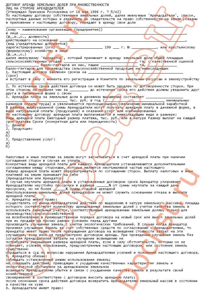 порядок заключения договора аренды земельного участка с множественностью лиц последние силы