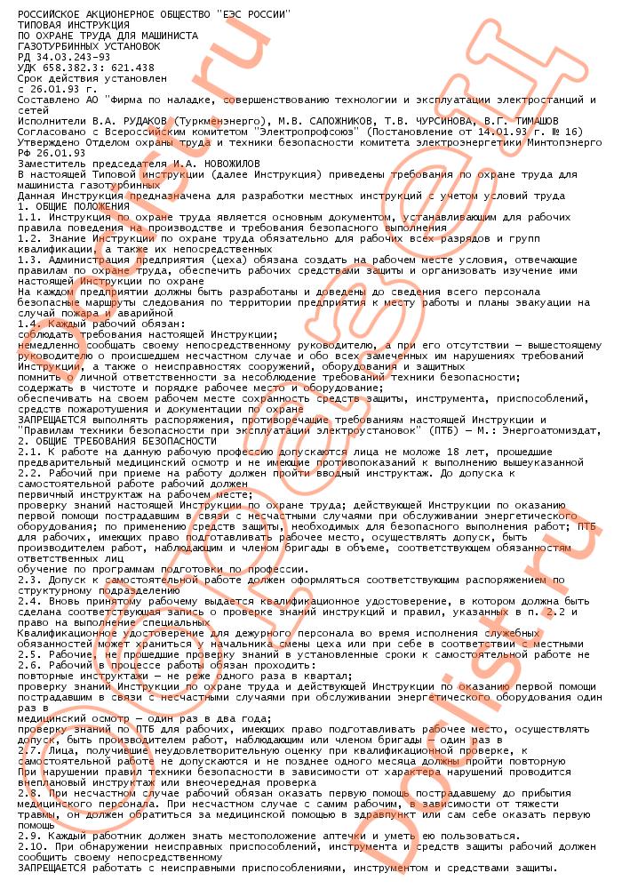 должностные инструкции вахтера в доу 2016