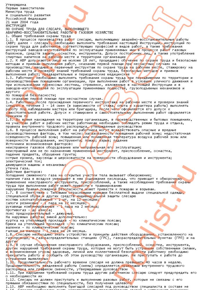 Должностная Инструкция Слесаря Авр Канализационных Сетей img-1