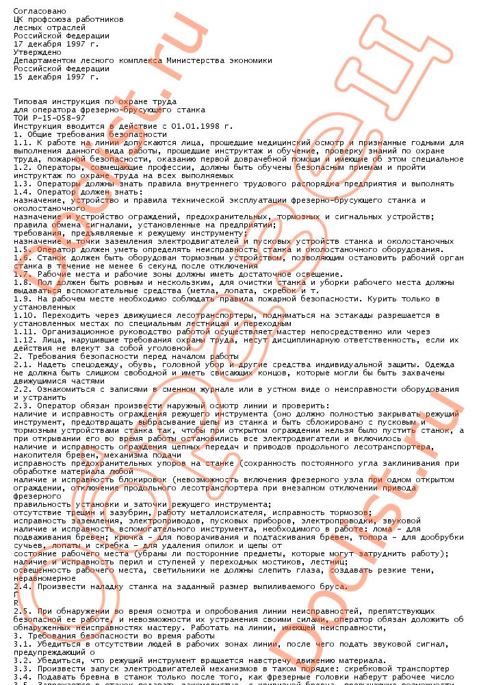 Тои р-15-058-97 Типовая инструкция по охране труда для оператора фрезерно-брусующего станка скачать :: DocList.Ru