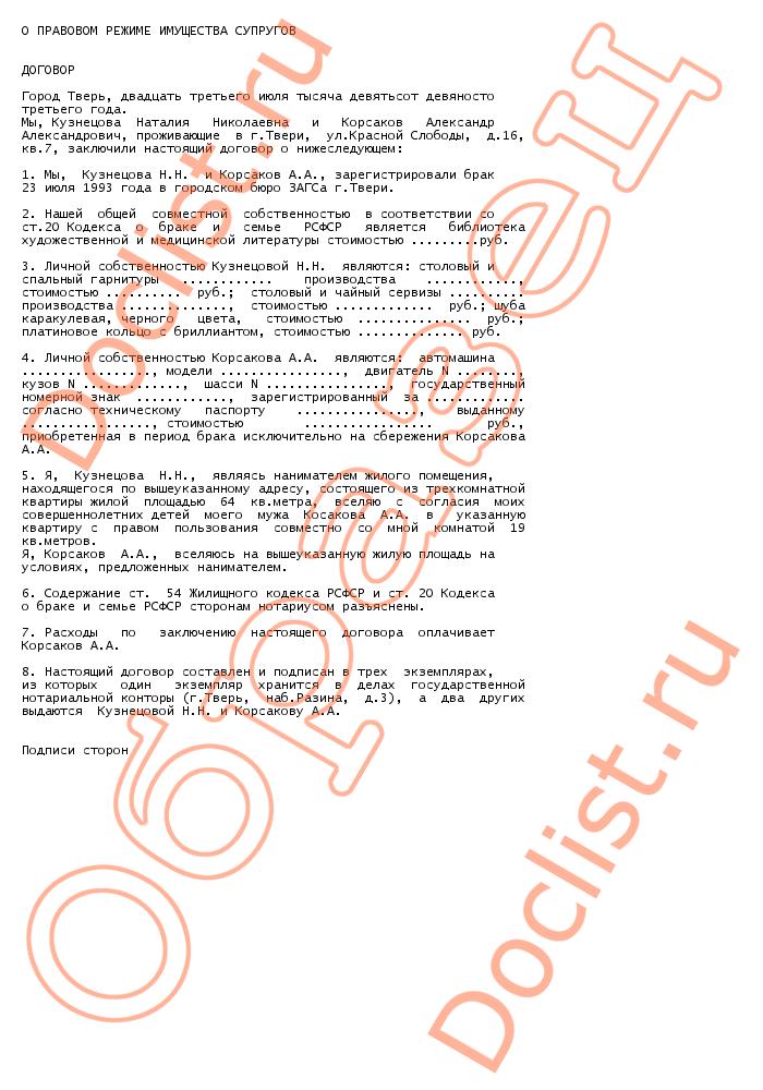 Претензии на невыполнение условий договора