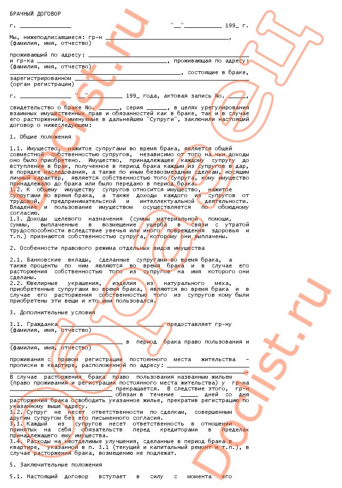 форма уведомления кредиторов о брачном договоре того, теперь
