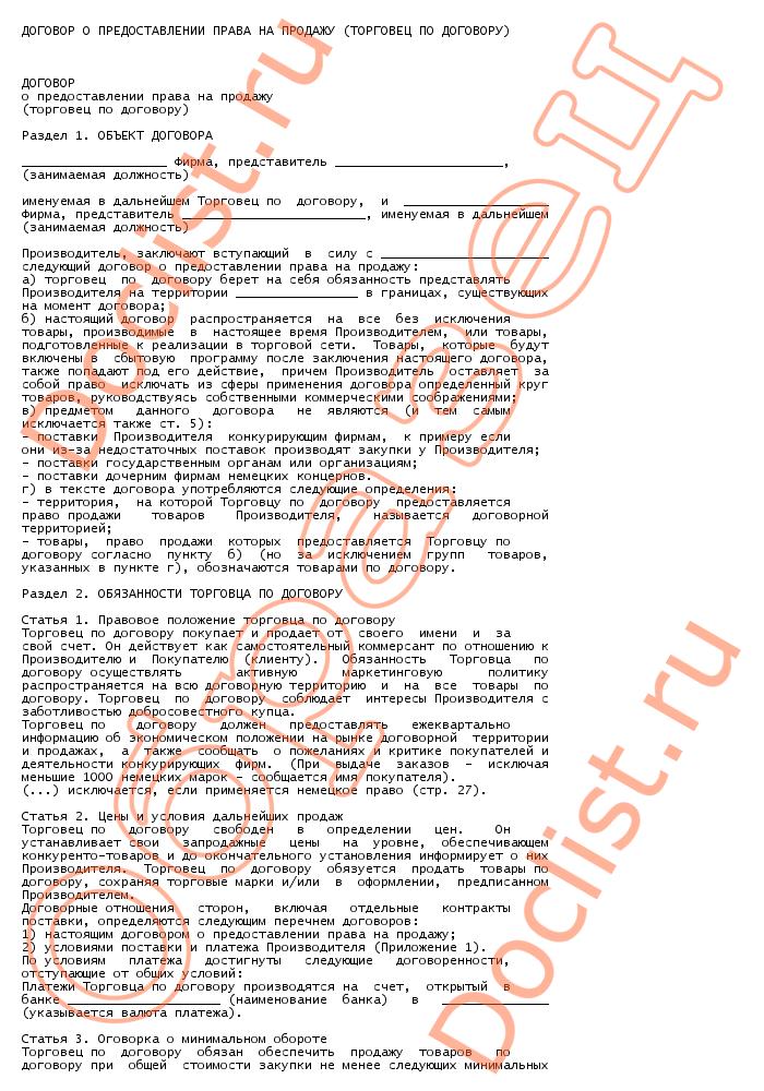 Договор эксклюзивного представительства Зале